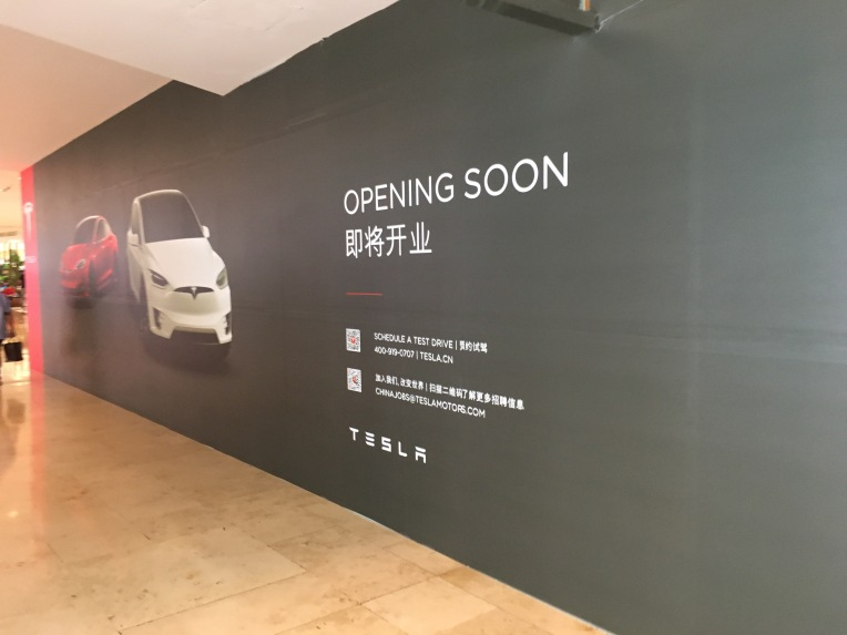 Tesla is Opening Soon in the most expensive mall in Nanjing. I don't think it is because people want EVs (Electric Vehicles), but because they want EVs (Expensive Vehicles)