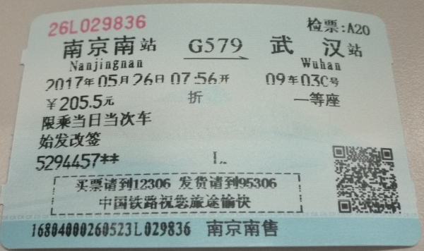 HSR Train Ticket in China (Nanjingnan to Wuhan)